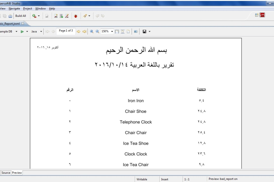 Using Arabic in Jasper Reports-Tips and Tricks – Hope It Helps